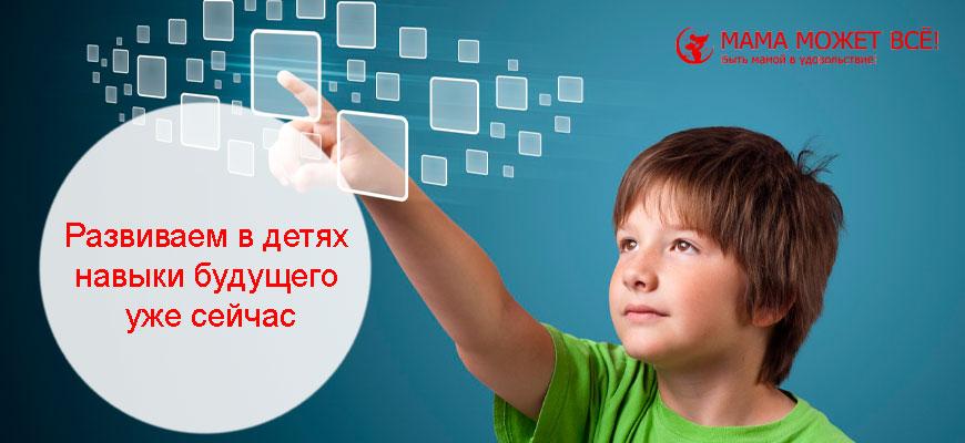 Развиваем в детях навыки будущего уже сейчас