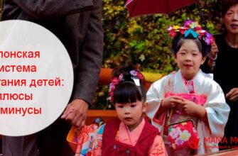 японская система воспитания детей до 5 лет