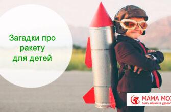 Загадка про ракету для детей