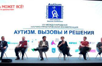 Аутизм. Вызовы и решения