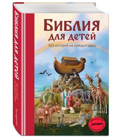 Библия для детей 365 историй на каждый день