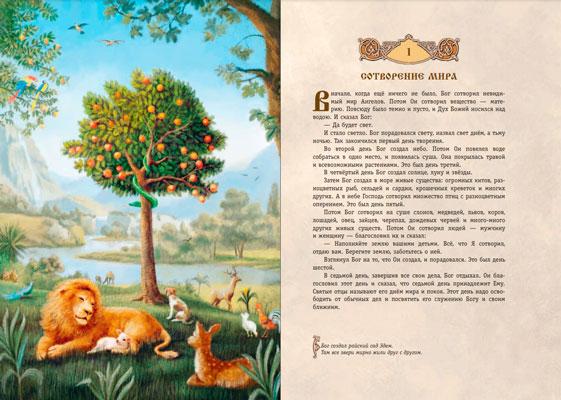 Библия для детей 365 историй на каждый день 2
