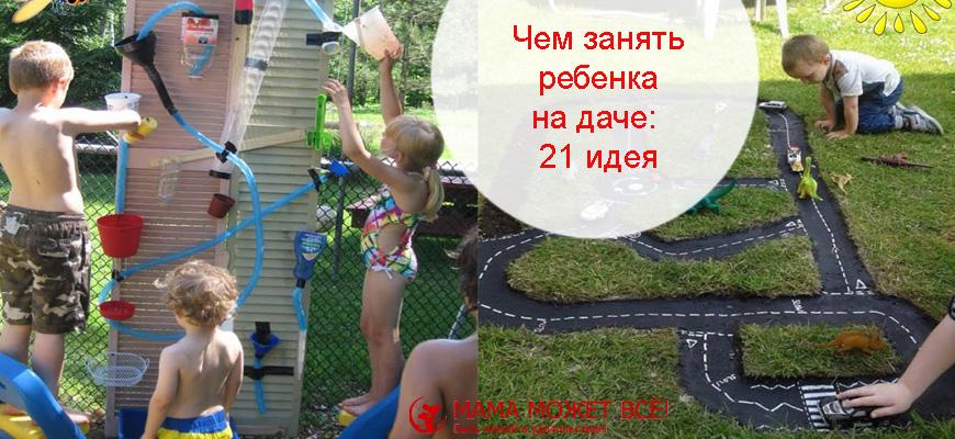 идеи чем занять ребенка на даче