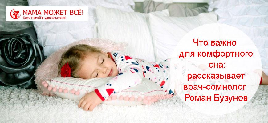 что действительно важно для комфортного сна