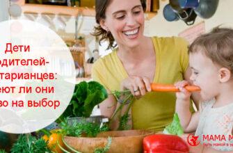 Дети родителей-вегетарианцев
