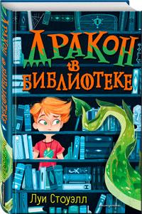 Дракон в библиотеке