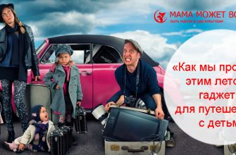 гаджеты для путешествий с детьми