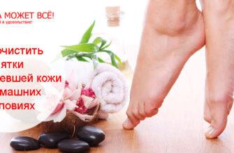 Как очистить пятки от огрубевшей кожи дома