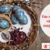 как покрасить яйца чаем каркаде