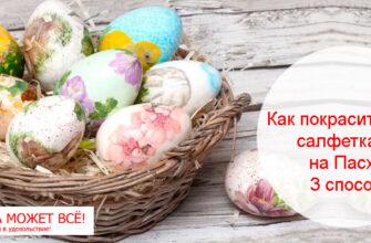 Покраска яиц на Пасху салфетками