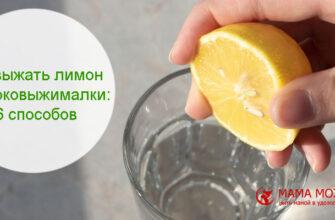 как выжать лимон без соковыжималки