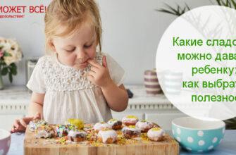 с какого возраста можно давать ребенку сладости