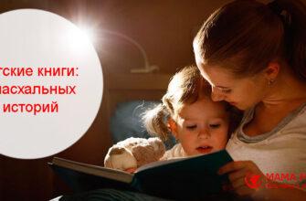 Детские книги: Библия