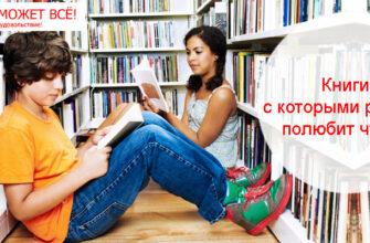ребенок любит чтение
