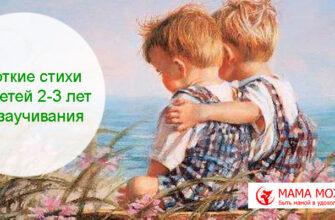 Короткие стихи для детей 2-3 лет для заучивания