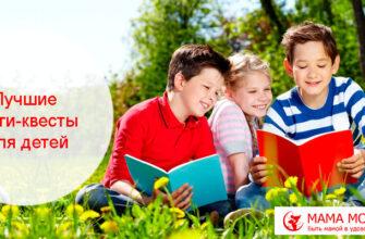 книги-квесты для детей