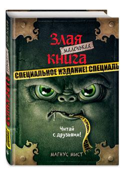 Злая книга