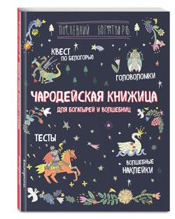 Чародейская книжица