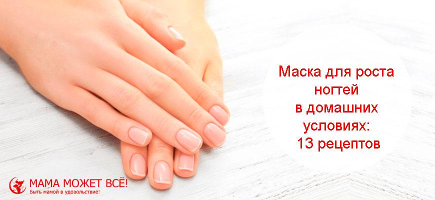рецепты масок для ногтей