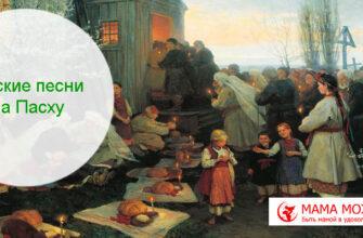 Детские песни на Пасху