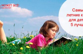 Самые летние книги для детей
