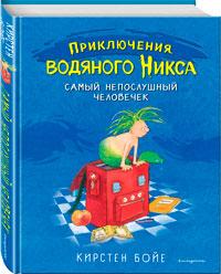 Что почитать ребенку летом