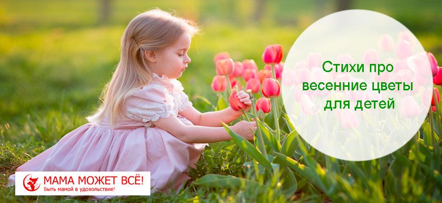 Стихи про весенние цветы для детей