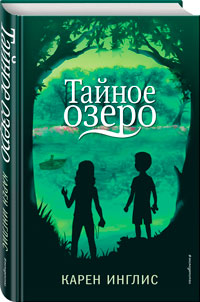 Летние книги для детей и подростков