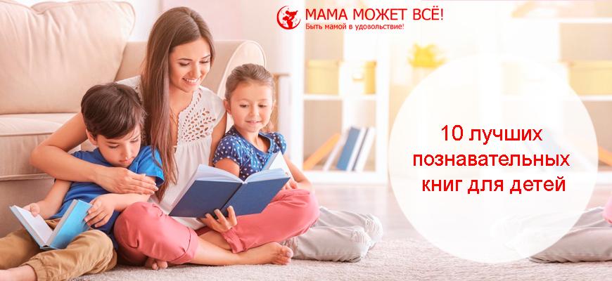познавательные книги для детей