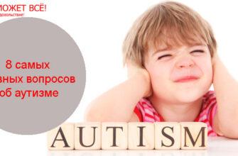 вопросы об аутизме