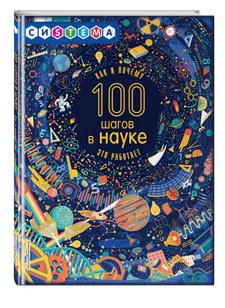 100 шагов