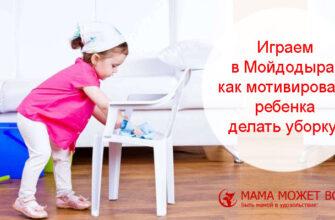 как мотивировать ребенка делать уборку