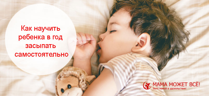 как научить ребенка в год засыпать самостоятельно