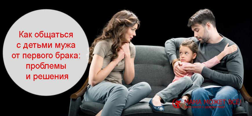 Как общаться с детьми мужа от первого брака
