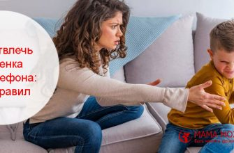 как можно отвлечь ребенка от телефона