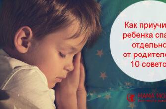 как приучить ребенка спать отдельно от родителей