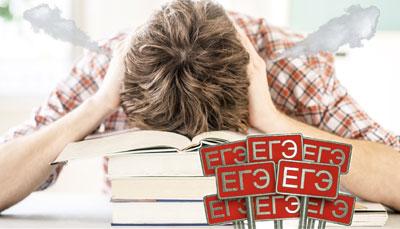 как справляться со стрессом во время экзамена ЕГЭ