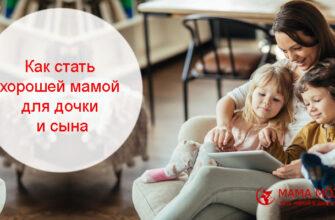 ак стать хорошей мамой
