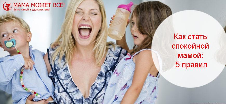 Как стать спокойной мамой