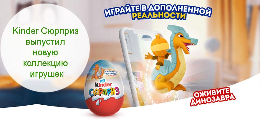 kinder сюрприз выпустил новую коллекцию игрушек для детей