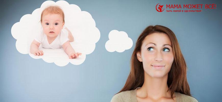 плюсы и минусы родить ребенка