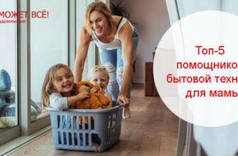 помощники бытовой техники для мамы