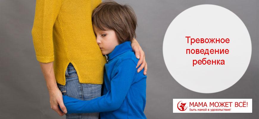 Тревожное поведение ребенка