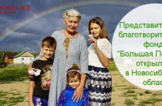 """благотворительный фонд """"Большая Перемена"""""""
