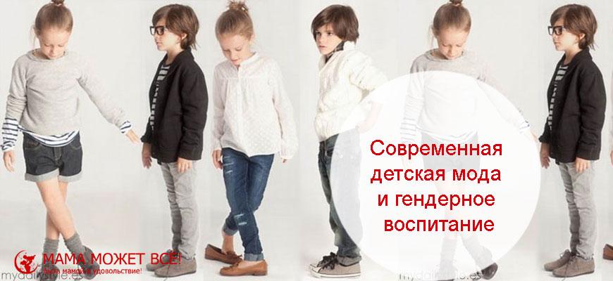 детская мода 21 век