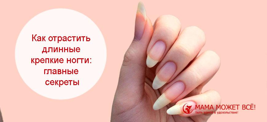 Как отрастить длинные крепкие ногти