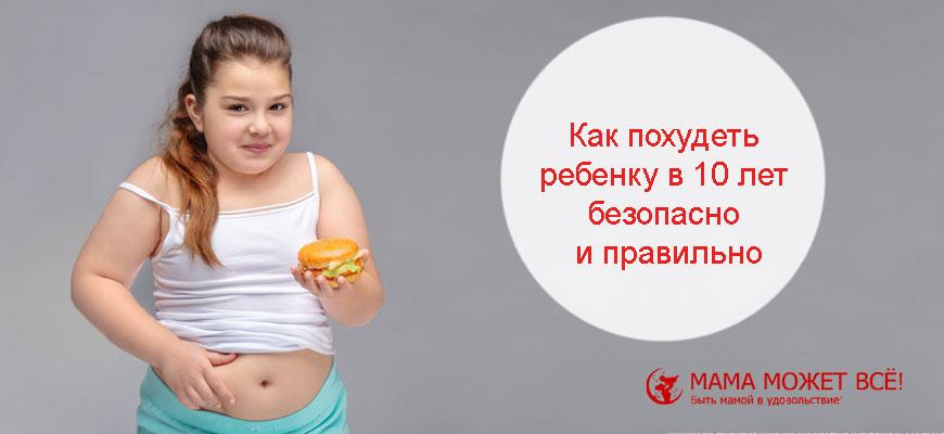 как похудеть ребенку 10 лет девочке