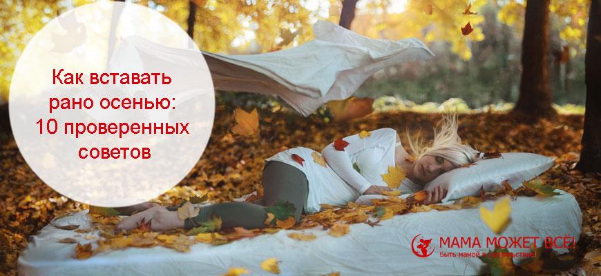 Как вставать рано осенью в хорошем настроение