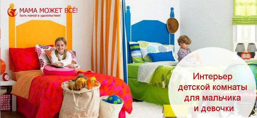 комната школьников девочки и мальчика