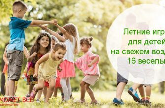 Летние игры на свежем воздухе в детском саду